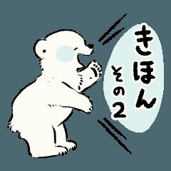 [LINEスタンプ] 南北極地動物園〜きほんのセット2〜