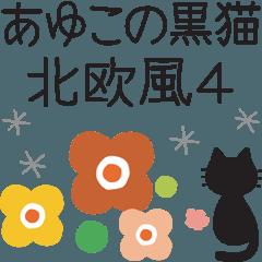 あゆこの黒猫【北欧風4】