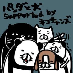パンダと犬 supported by ネコチャンズ