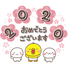 大人の年賀スタンプ【2020年】
