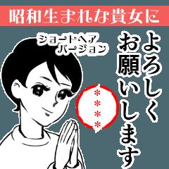 昭和女子 カスタムスタンプ