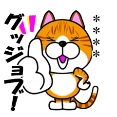 カスタム!俗語のトラ猫のトラ吉
