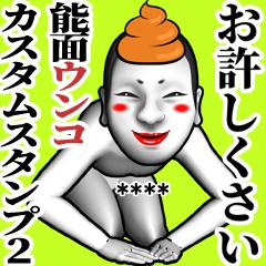 能面ウンコ カスタムスタンプ2
