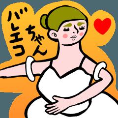 バレエコちゃん