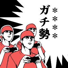 ゲーマー用 カスタムスタンプ