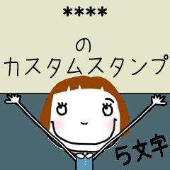なまえカスタム☆ボブガール