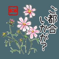 創れる落款印(遊印)…… 草花編 カスタム