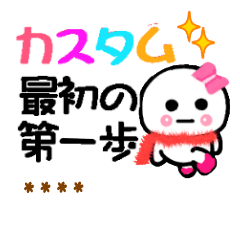 [LINEスタンプ] 基本のまるい子♡大人敬語カスタムスタンプ