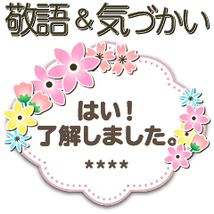 [LINEスタンプ] お花 気づかい敬語 長文✿カスタム スタンプ