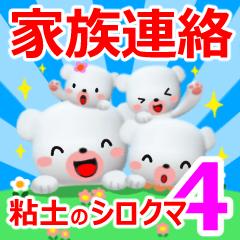 粘土のシロクマスタンプ4【家族連絡編】