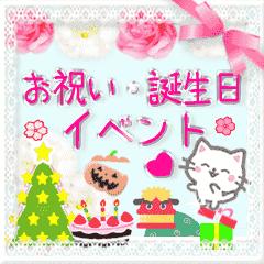 ▷お祝い♥お誕生日♥イベント♥こねこ