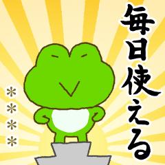 [LINEスタンプ] 毎日使える!カエルのカスタムスタンプ!! (1)