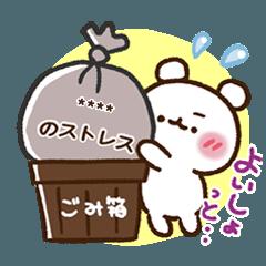 【カスタム】励ましのクマさん