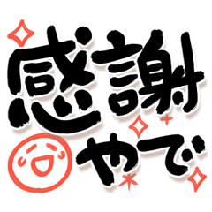 [LINEスタンプ] でか筆文字しんぷる 関西弁.