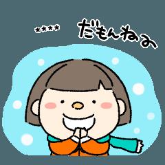 おかっぱ日和【年末年始】