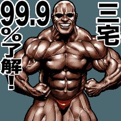 三宅専用 筋肉マッチョマッスルスタンプ