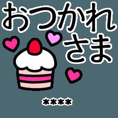 【名前が入る♥シンプル女子】大人カスタム
