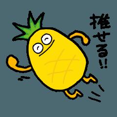 オタクなパイナップル 第2弾