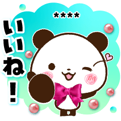 【くっきりカスタム文字!】お名前パンダ