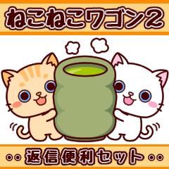 ねこねこワゴン2【返信便利セット】