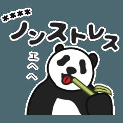 のんびりパンダボディ3(カスタム6文字)