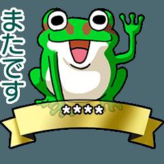 カエル大好き!パート13(カスタム)
