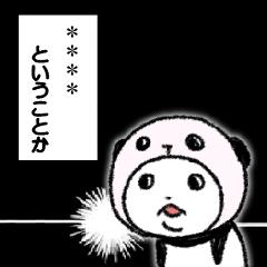 パンダinぱんだ(カスタム)