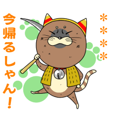 【6文字】猫しゃん【カスタムスタンプ】