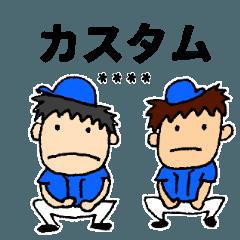 野球がすき カスタムver.