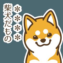 <カスタム>愛しのわんこ~柴犬~