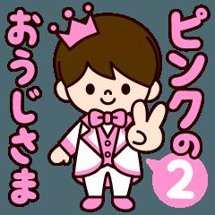 ピンクの王子様スタンプ2