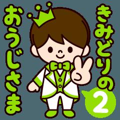 [LINEスタンプ] きみどりの王子様スタンプ2 (1)
