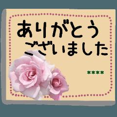 【カスタム】バラの花の付箋(敬語)