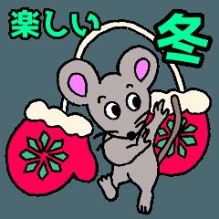 ネズミ年だよ!【冬】