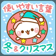 ❤️使いやすい言葉【冬&クリスマス】