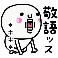 [LINEスタンプ] 大切な毎日に使える敬語♡名前カスタム♡♡ (1)