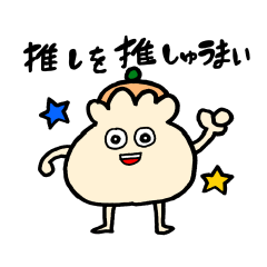 [LINEスタンプ] オタクなシュウマイくん (1)