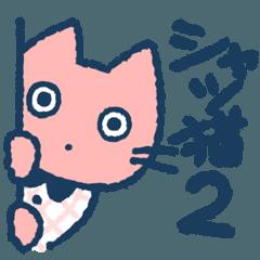 シャツ猫 スタンプ 2