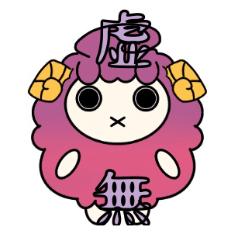 羊のキョムキョム