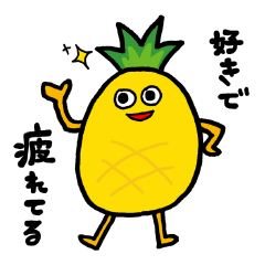 オタクなパイナップル 第3弾