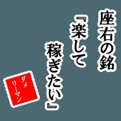 【使える】ダメリーマン☆文字スタンプ