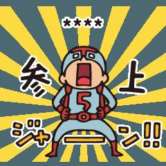 [LINEスタンプ] Do your best. Hero【カスタムスタンプ】