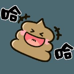 うんちちゃん♡台湾語