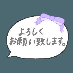 ドシンプルな吹き出し(ゆる敬語)2