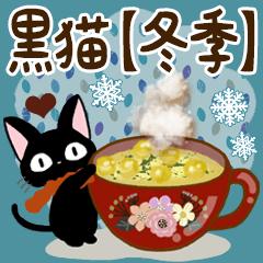 黒猫の気づかい大人スタンプ冬季~年末年始