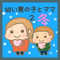 [LINEスタンプ] 幼い男の子とママ2 冬