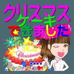 冬のケーキ屋さん☆8文字カスタム