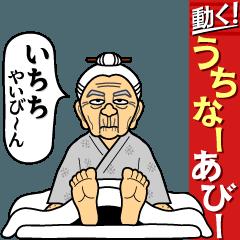 [LINEスタンプ] 動く!うちなーあびー【沖縄方言】いちち (1)