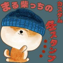 [LINEスタンプ] まる柴っちのカスタム冬スタンプ