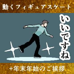 動くフィギュアスケート+年末年始のご挨拶